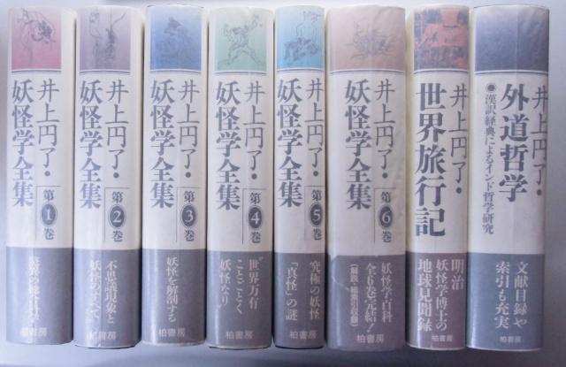 井上円了妖怪学全集他8冊