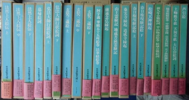 日本絵巻大成 正続47冊揃い