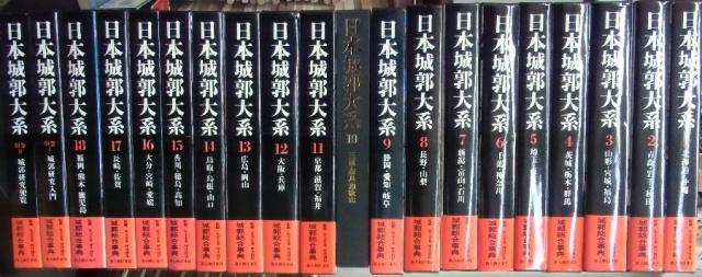 日本城郭大系 全20冊揃