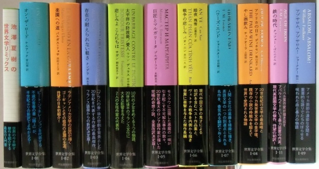 池澤夏樹個人編集 世界文学全集