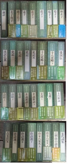 中国の古典 全33冊揃い