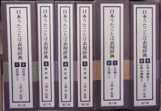 日本うたことば表現辞典