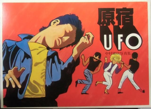 UFO原宿