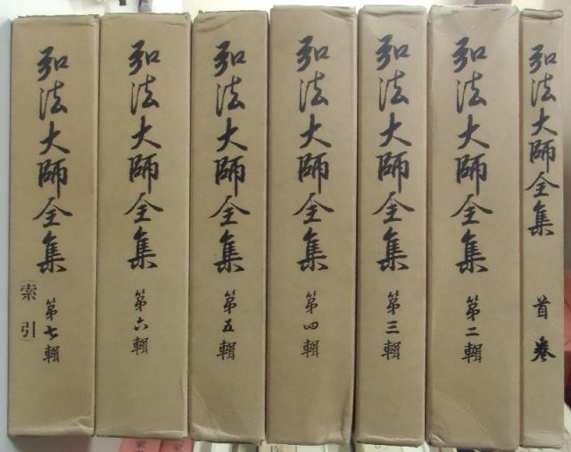 弘法大師全集 全7冊揃