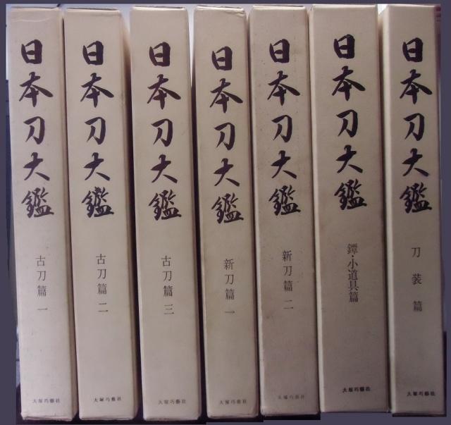 日本刀大鑑 7冊揃い