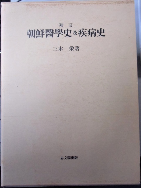 朝鮮醫学史及疾病史 補訂