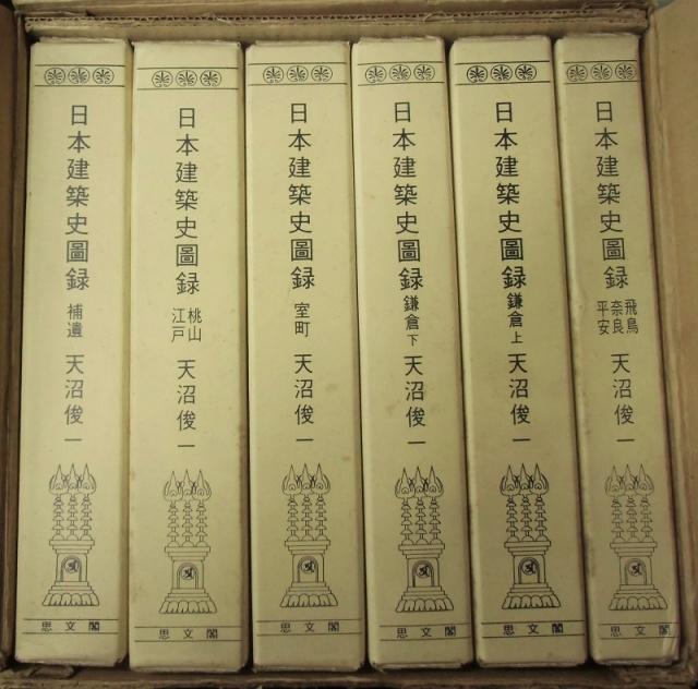 日本建築史図録