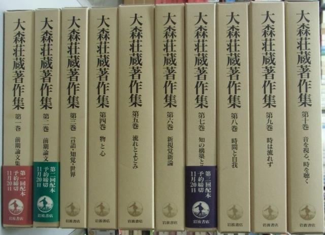 大森荘蔵著作集 全10冊揃い