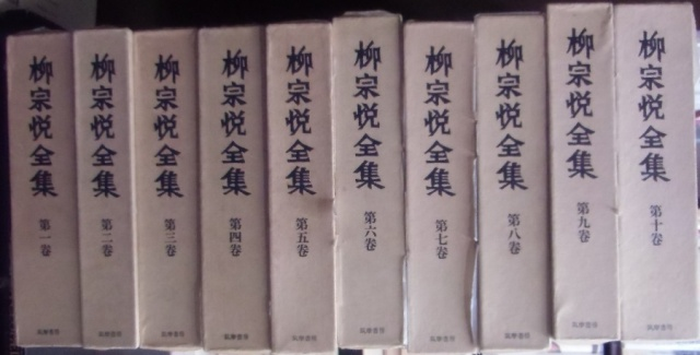 柳宗悦全集1~20巻