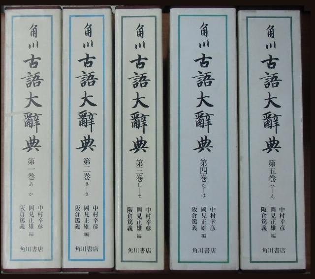 角川 古語大辞典 全5冊揃い