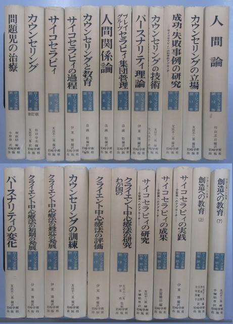 ロージァズ全集 全23冊揃い