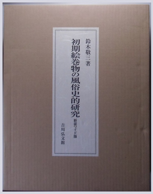 初期絵巻物の風俗史的研究 新装ワイド版