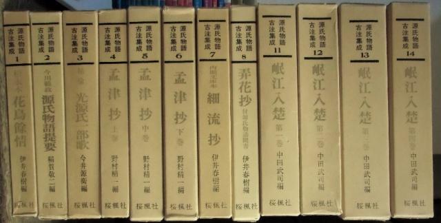 源氏物語古注集成 1~8・11~14