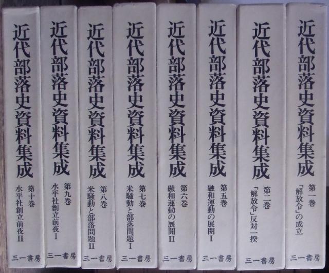 近代部落史資料集成 3・4巻欠の8冊