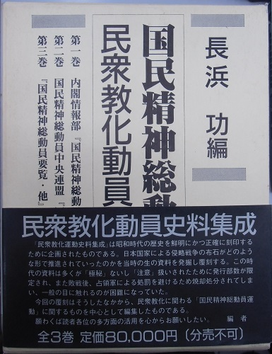 国民精神総動員運動