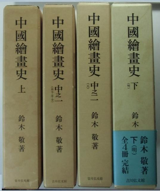 中國繪畫史 全4冊揃い