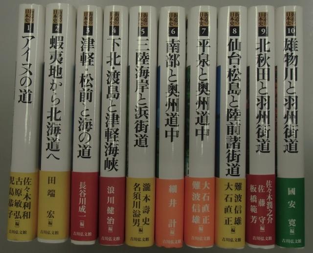 街道の日本史 全56冊揃い