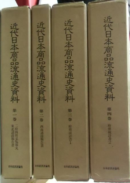 近代日本商品流通史資料 全15冊揃