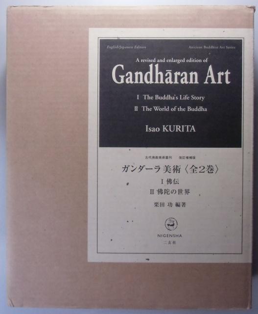 ガンダーラ美術 全2巻