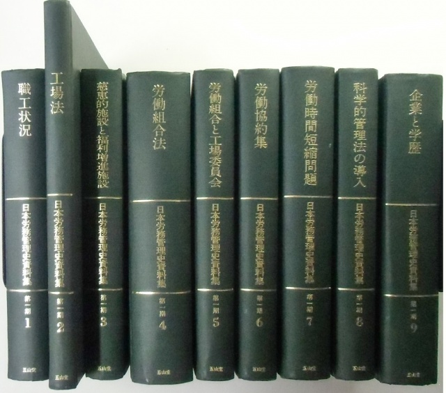 日本労務管理史資料集