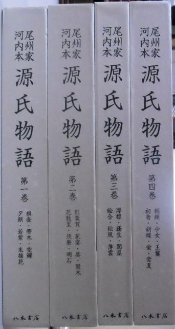 尾州家 河内本 源氏物語 全10冊揃
