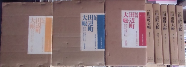 紀州田辺町大帳 1~4期 全22冊揃