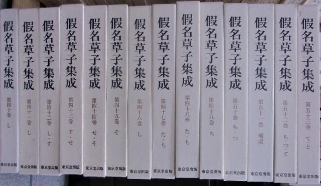 假名草子集成 1~53巻の53冊で