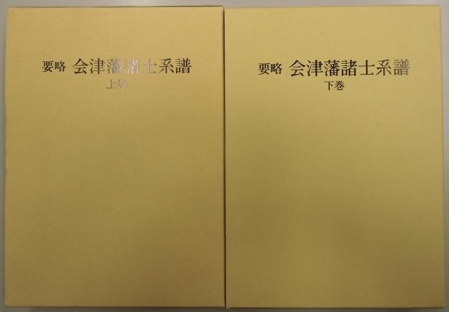 会津藩諸士系譜