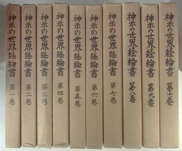 神示の世界経綸書 全9冊揃い