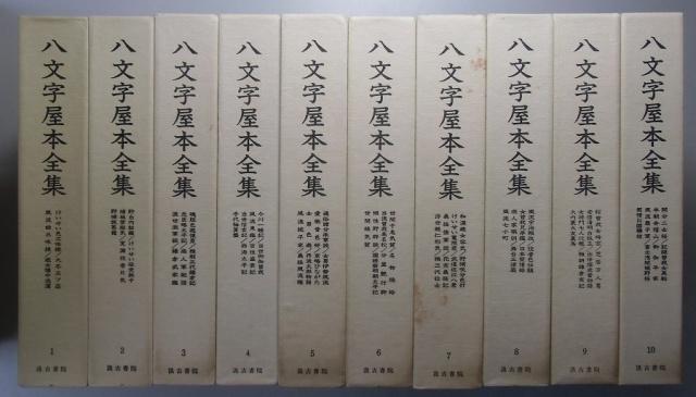 八文字屋本全集 21冊