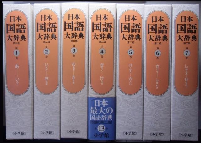 日本国語大辞典 No1