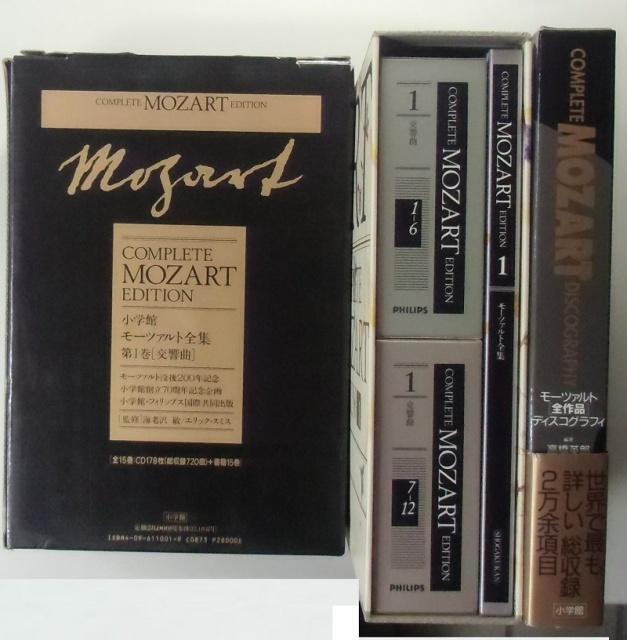 モーツァルト全集 全15巻+ディスコグラフィー