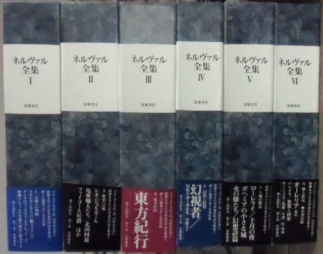 ネルヴァル全集 6冊