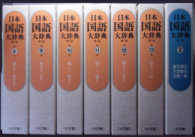 日本国語大辞典 No2