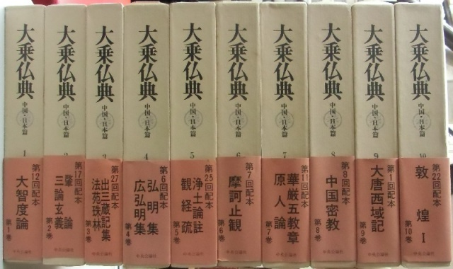 大乗仏典 中国・日本篇 11巻欠