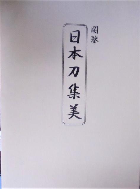 日本刀集美