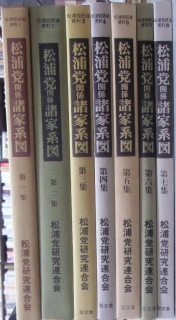 松浦党関係諸家系図