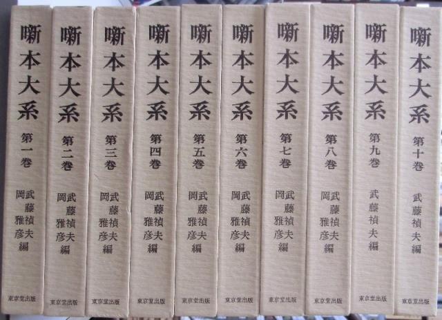 噺本大系 全20冊揃
