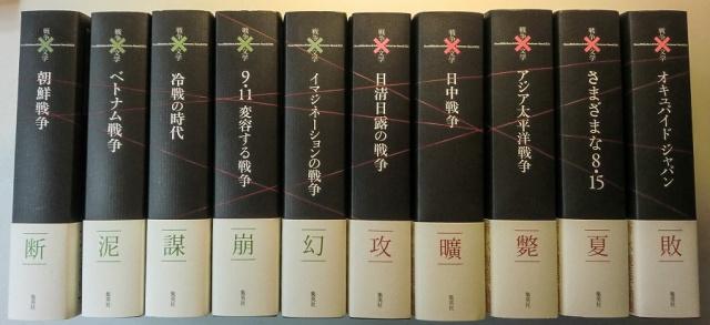 戦争と文学1