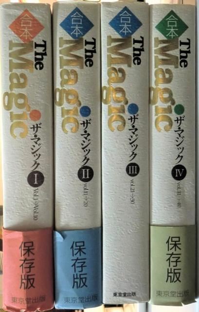 合本 The Magic (ザ・マジック) 1~4巻(vol.1~40) 4冊で
