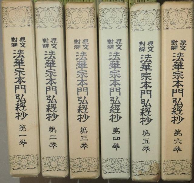 原文対訳 法華宗本門弘経抄 全11冊揃
