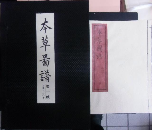 本草図譜2