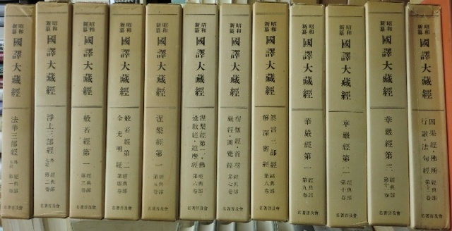 国訳大蔵経昭和新纂