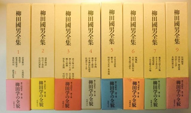 柳田國男全集 32冊で