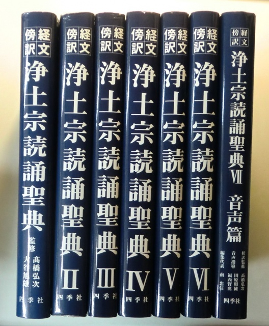 浄土宗読誦聖典 7冊