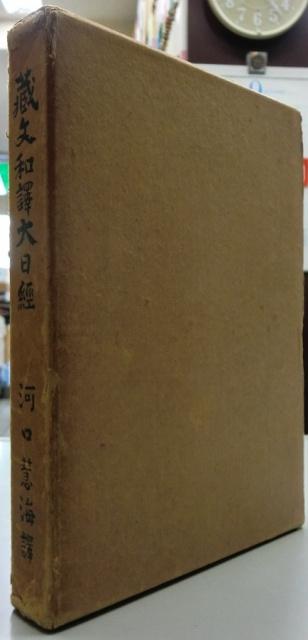 藏文和譯大日經 2