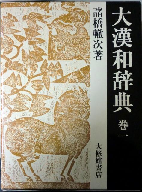 大漢和辞典 修訂第二版