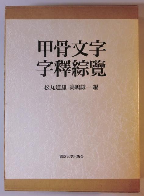 甲骨文字字釋綜覧