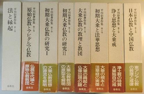 平川彰著作集 第1集 8冊