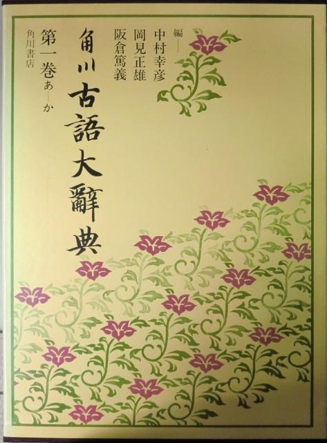 角川古語大辞典